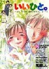 Manga - Manhwa - Ii Hito - For new natural life jp Vol.26