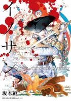 Manga - Manhwa - Innocent - Rouge jp Vol.10