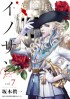 Manga - Manhwa - Innocent - Rouge jp Vol.7