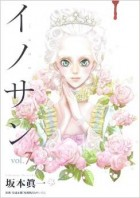 Manga - Manhwa - Innocent jp Vol.7