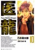 Manga - Manhwa - Iryu - Team Medical Dragon jp Vol.10