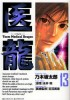 Manga - Manhwa - Iryu - Team Medical Dragon jp Vol.13