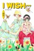 Manga - Manhwa - I wish Vol.2