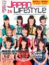 Manga - Manhwa - Japan Lifestyle Vol.26