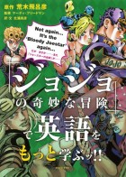 Jojo no Kimyô na Bôken - English Manual jp