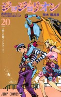Jojo no Kimyô na Bôken - Part 8 - Jojolion jp Vol.20
