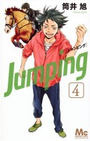 Jumping jp Vol.4