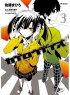Manga - Manhwa - Kagerô Days jp Vol.3