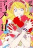 Manga - Manhwa - Kakei no Alice jp Vol.11