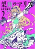 Manga - Manhwa - Kakei no Alice jp Vol.2