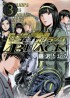 Manga - Manhwa - Kamen Teacher Black jp Vol.3