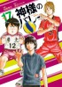 Manga - Manhwa - Kamisama no Volley jp Vol.17