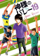 Manga - Manhwa - Kamisama no Volley jp Vol.19
