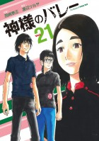 Manga - Manhwa - Kamisama no Volley jp Vol.21