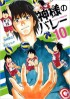 Manga - Manhwa - Kamisama no Volley jp Vol.10