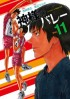 Manga - Manhwa - Kamisama no Volley jp Vol.11