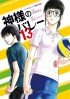 Manga - Manhwa - Kamisama no Volley jp Vol.13