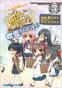 Kantai Collection - Kankore - Fubuki, Ganbarimasu ! jp Vol.5