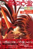Manga - Manhwa - Ruroni Kenshin - Anime Collection - jp Vol.3
