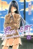 Manga - Manhwa - Kimi no Iru Machi jp Vol.11