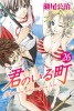 Manga - Manhwa - Kimi no Iru Machi jp Vol.26