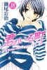 Manga - Manhwa - Kimi no Iru Machi jp Vol.18
