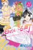 Manga - Manhwa - Kimi no Iru Machi jp Vol.21