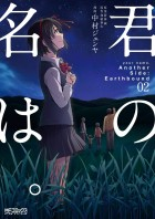 Manga - Manhwa - Your Name - Another Side - Earthbound jp Vol.2