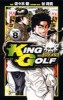 Manga - Manhwa - King Golf jp Vol.8
