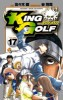 Manga - Manhwa - King Golf jp Vol.17