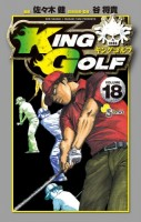 Manga - Manhwa - King Golf jp Vol.18