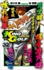 Manga - Manhwa - King Golf jp Vol.32
