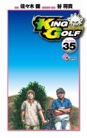 King Golf jp Vol.35