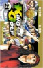 Manga - Manhwa - King Golf jp Vol.21