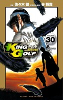Manga - Manhwa - King Golf jp Vol.30