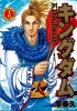 Manga - Manhwa - Kingdom jp Vol.17