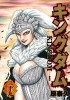 Manga - Manhwa - Kingdom jp Vol.29