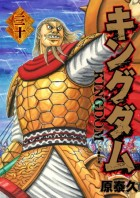 Manga - Manhwa - Kingdom jp Vol.30