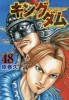 Manga - Manhwa - Kingdom jp Vol.48