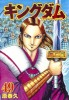 Manga - Manhwa - Kingdom jp Vol.49