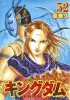 Manga - Manhwa - Kingdom jp Vol.52