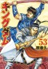 Manga - Manhwa - Kingdom jp Vol.53