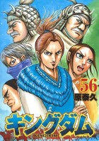 Kingdom jp Vol.56