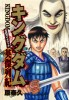 Manga - Manhwa - Kingdom - Character Book jp