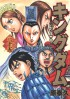 Manga - Manhwa - Kingdom jp Vol.35