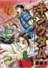 Manga - Manhwa - Kingdom jp Vol.37