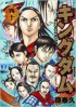 Manga - Manhwa - Kingdom jp Vol.40
