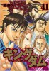 Manga - Manhwa - Kingdom jp Vol.41