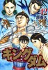 Manga - Manhwa - Kingdom jp Vol.42