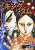 Manga - Manhwa - Kingdom jp Vol.43
